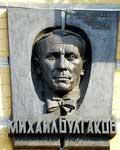 Мемориальная доска Булгакову, Киев.